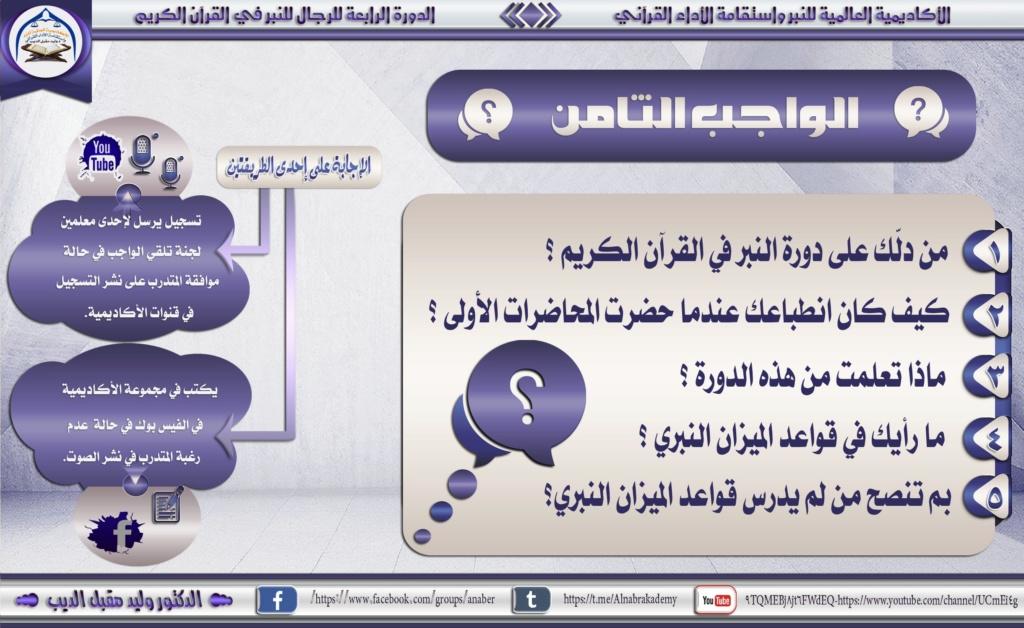 الواجب الثامن/ الدورة الرابعة Pictu100