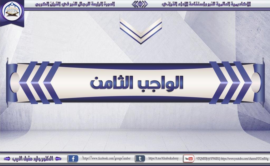 الواجب الثامن/ الدورة الرابعة Pictu101