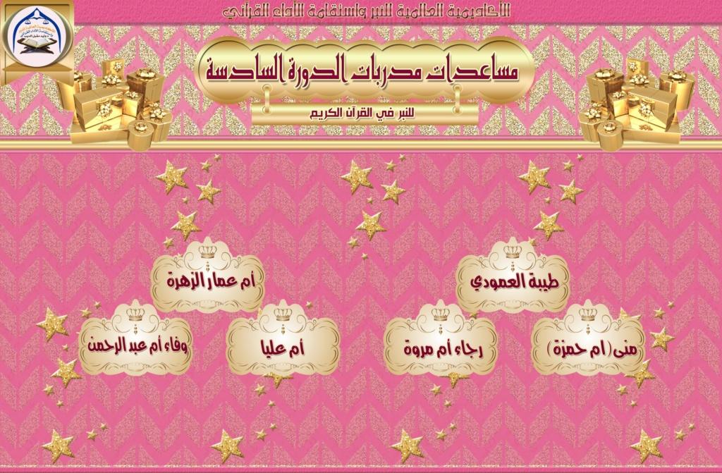 تكريم لجان وطالبات الدورة السادسة للنبر واستقامة الأداء القرآني Pictur42