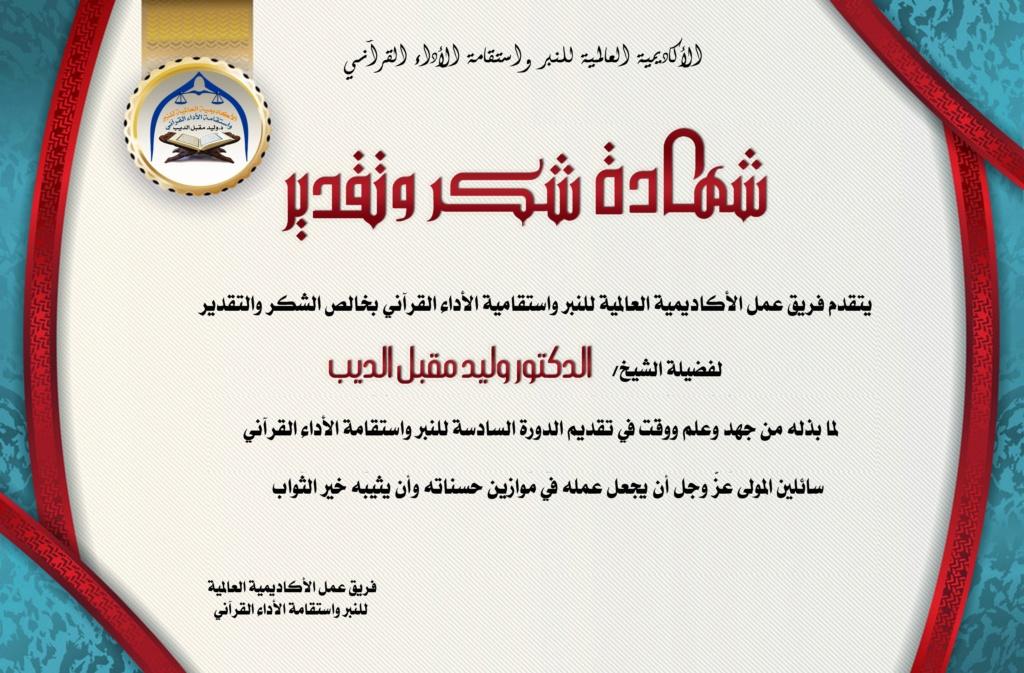 تكريم لجان وطالبات الدورة السادسة للنبر واستقامة الأداء القرآني Pictur43