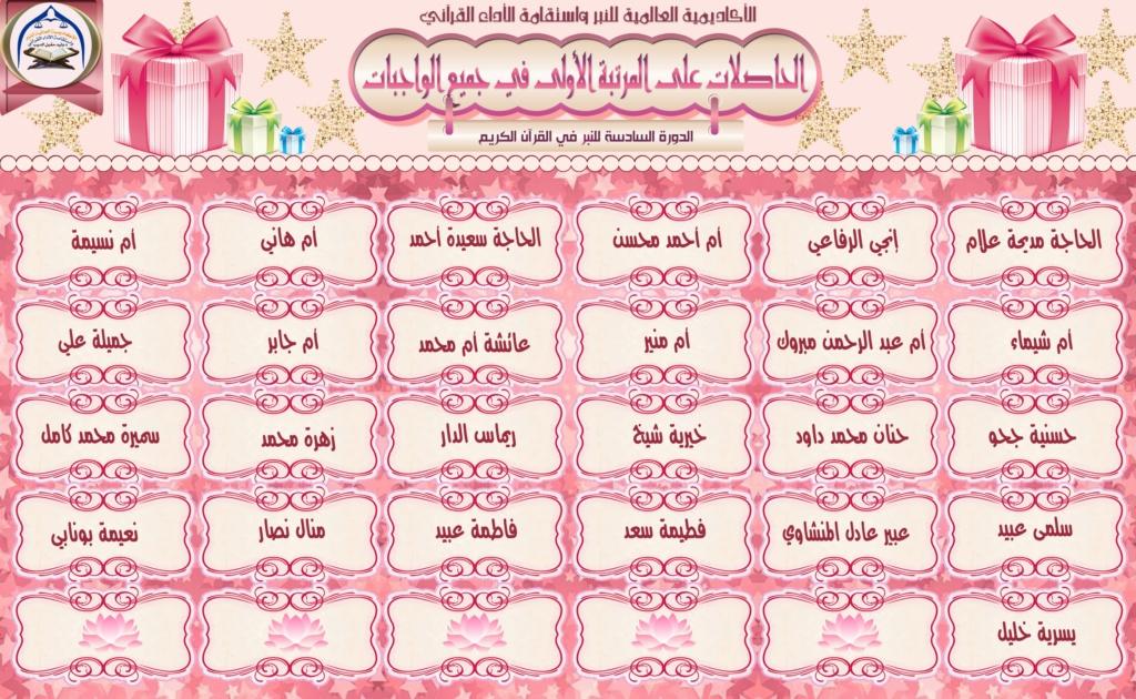 تكريم لجان وطالبات الدورة السادسة للنبر واستقامة الأداء القرآني Y110
