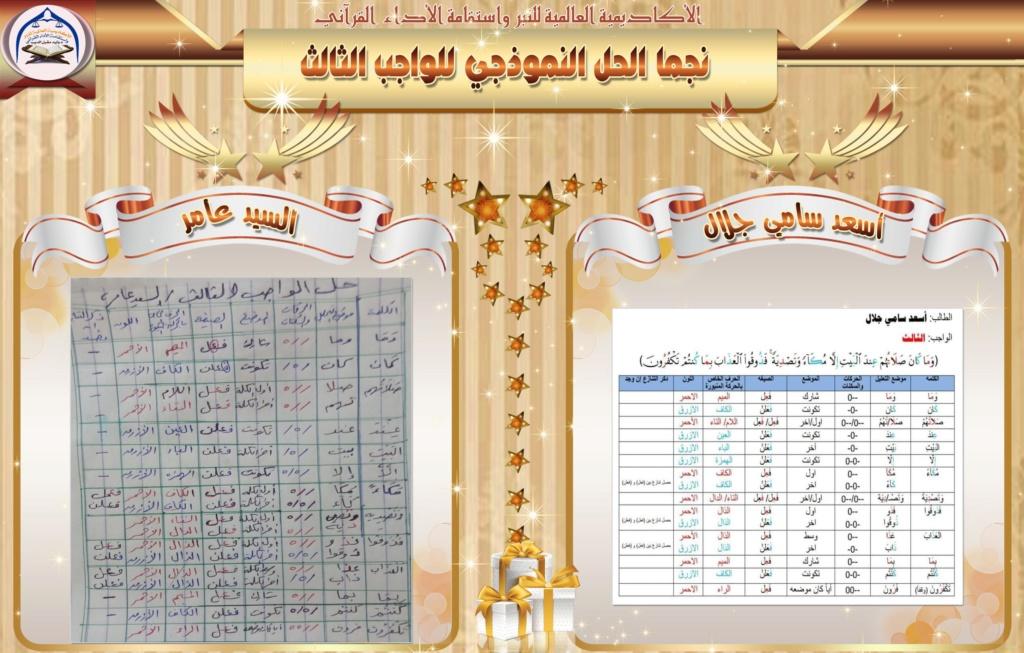 الواجب الثالث/ الدورة الرابعة - صفحة 2 Yaa_aa11