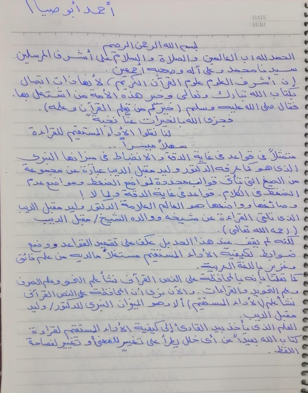 الواجب الثامن/ الدورة الرابعة Yac_oi18