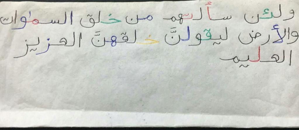 الواجب الثامن / الدورة الخامسة - صفحة 2 Yoa_oe19