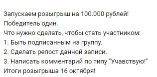 Розыгрыш (02.10.18) Ldguyf10