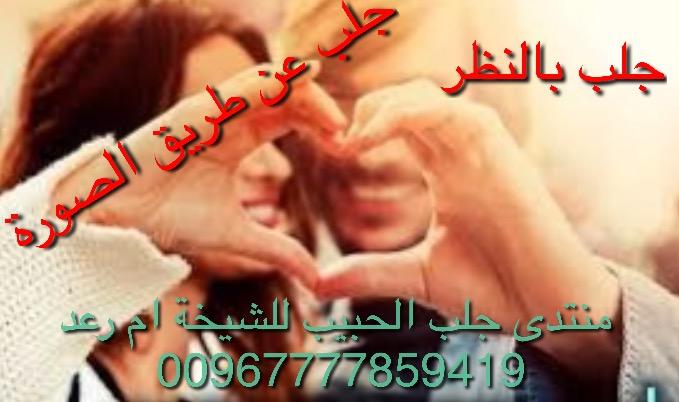 منتدي الشيخه الروحانيه ام رعد