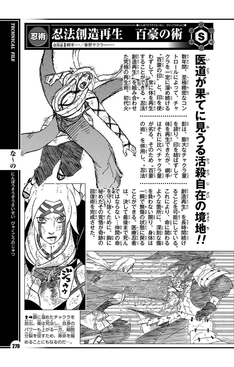Byakugou regenera pernas e braços amputados? - Página 3 97j4wt10