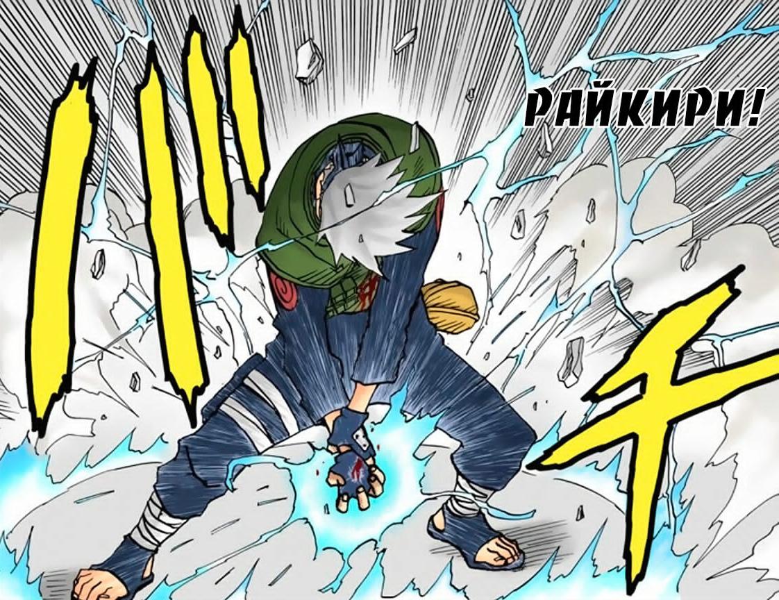 Itachi Uchiha vs Kakashi Hatake - Página 2 Raikir11