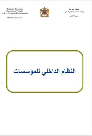 Le règlement intérieur النظام الداخلي للمؤسسات Nedam11