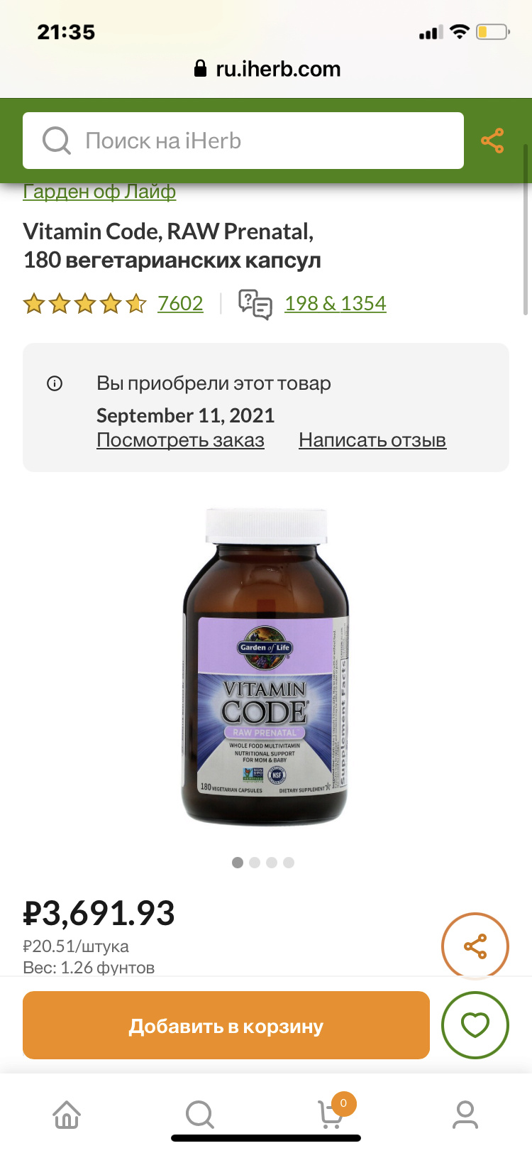 Витамины для беременных с iherb  503a6710