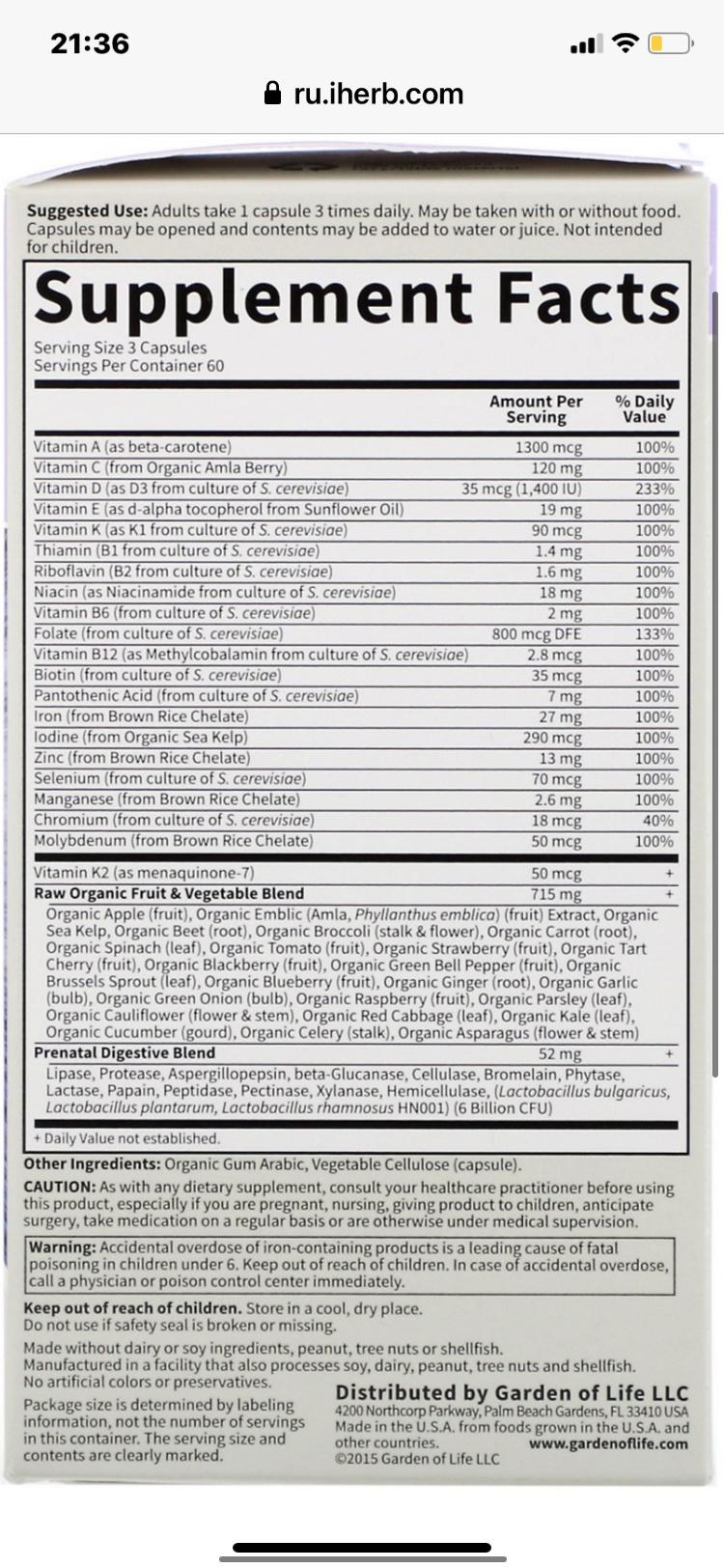 Витамины для беременных с iherb  8eac7110