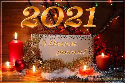 Новогодние поздравления форумчан - Страница 3 400_0_11