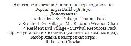 Resident Evil 8: Village (2021) 16258910