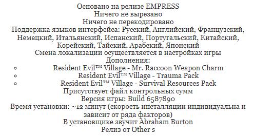 Resident Evil 8: Village (2021) 16260010