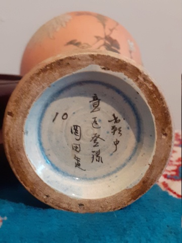 Okada Pottery Vase 20191127