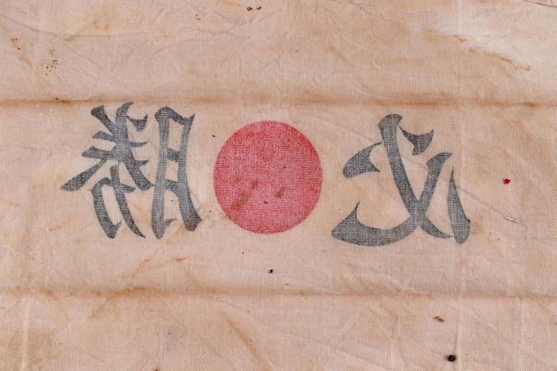 Authentification Hachimaki Japon ww2 511