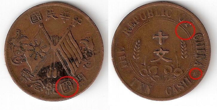 China, 10 cash, 1912. China110
