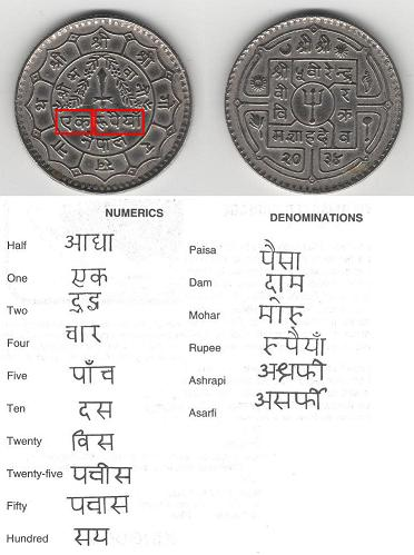 Nepal, 1 rupia, 1977. Nepal110