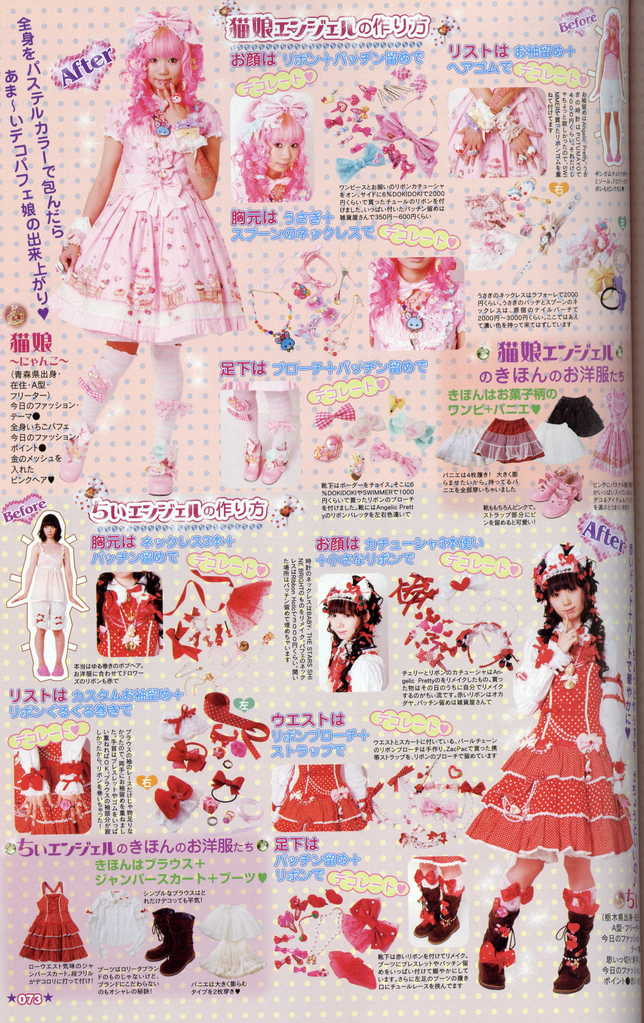 [DECOS LOLITA] Photos 205vz110