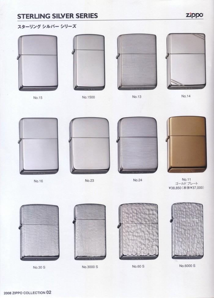 Catalogue ZIPPO 2008 (Japan version) 0412