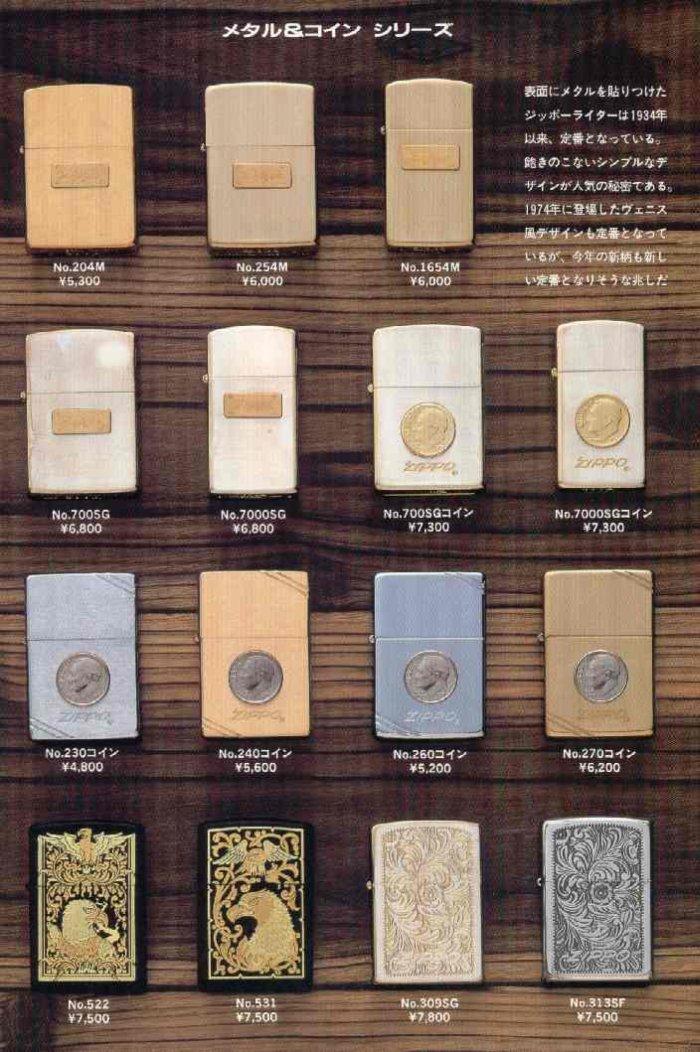 Catalogue ZIPPO 1997 Best selection(Japan version) 0610
