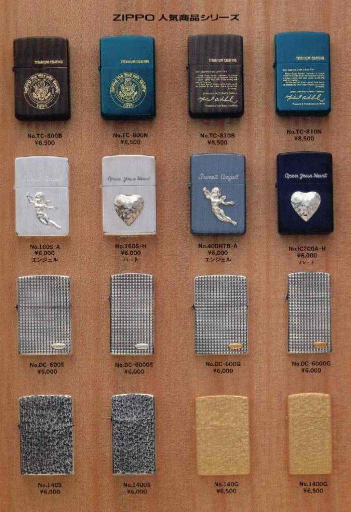 Catalogue ZIPPO 1997 Best selection(Japan version) 0710