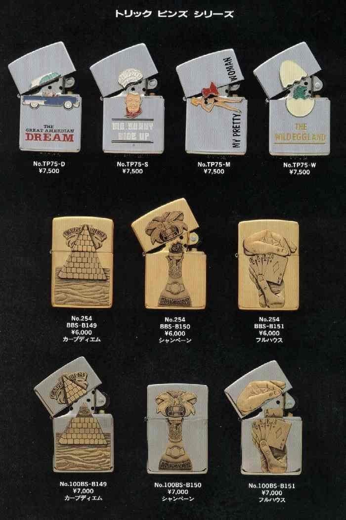 Catalogue ZIPPO 1997 Best selection(Japan version) 0810