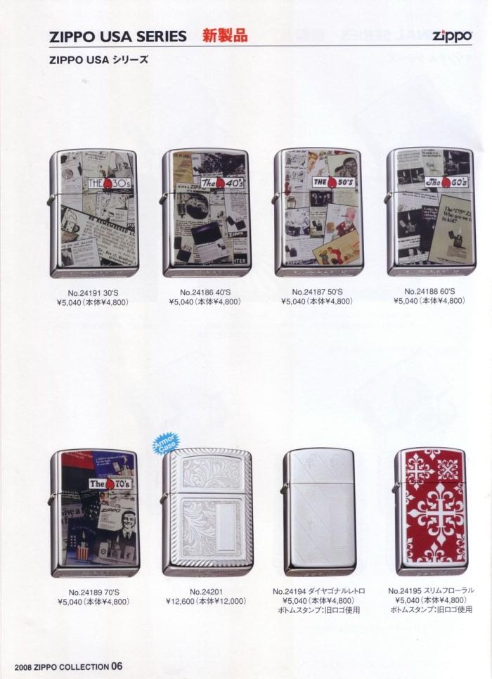 Catalogue ZIPPO 2008 (Japan version) 0812