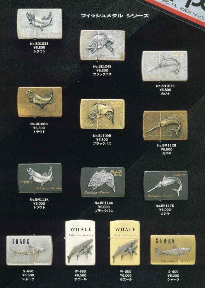 Catalogue ZIPPO 1997 Best selection(Japan version) 1210
