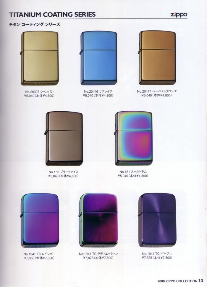 Catalogue ZIPPO 2008 (Japan version) 1512