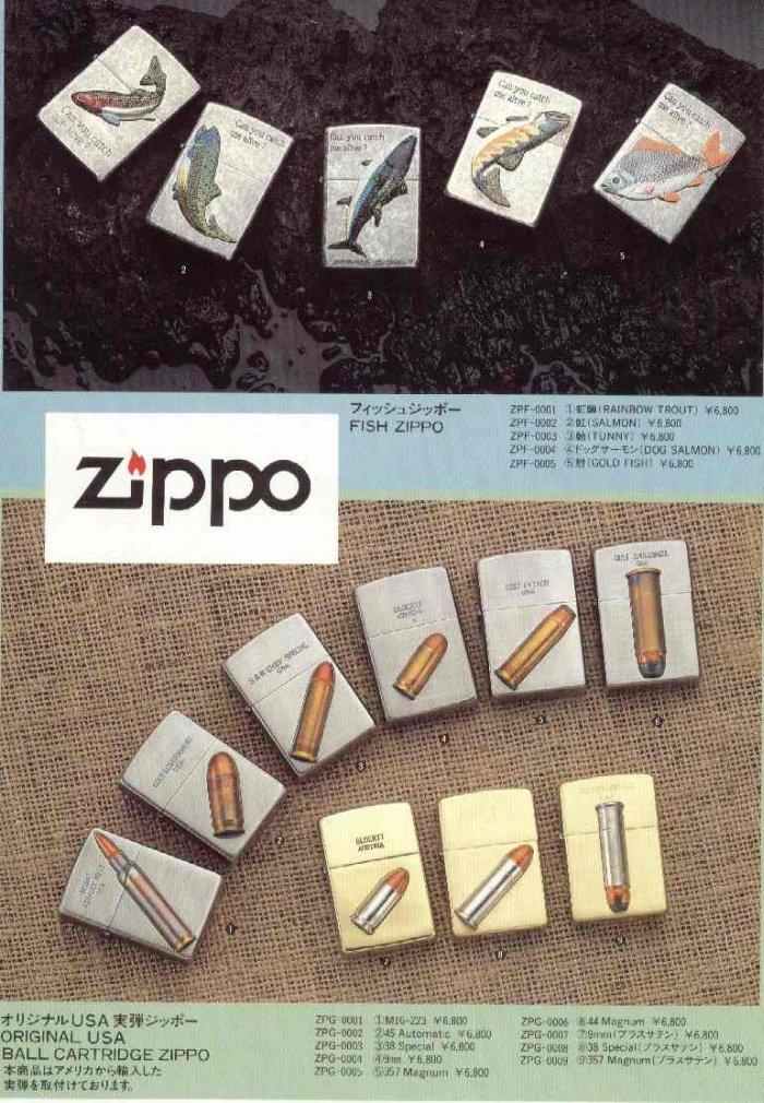 Catalogue ZIPPO 1997 Best selection(Japan version) 1610