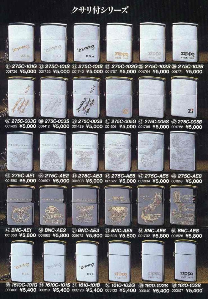 Catalogue ZIPPO 1997 Best selection(Japan version) 2010