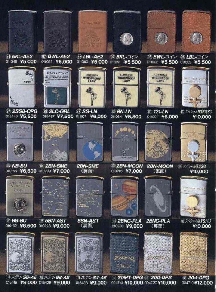 Catalogue ZIPPO 1997 Best selection(Japan version) 2210