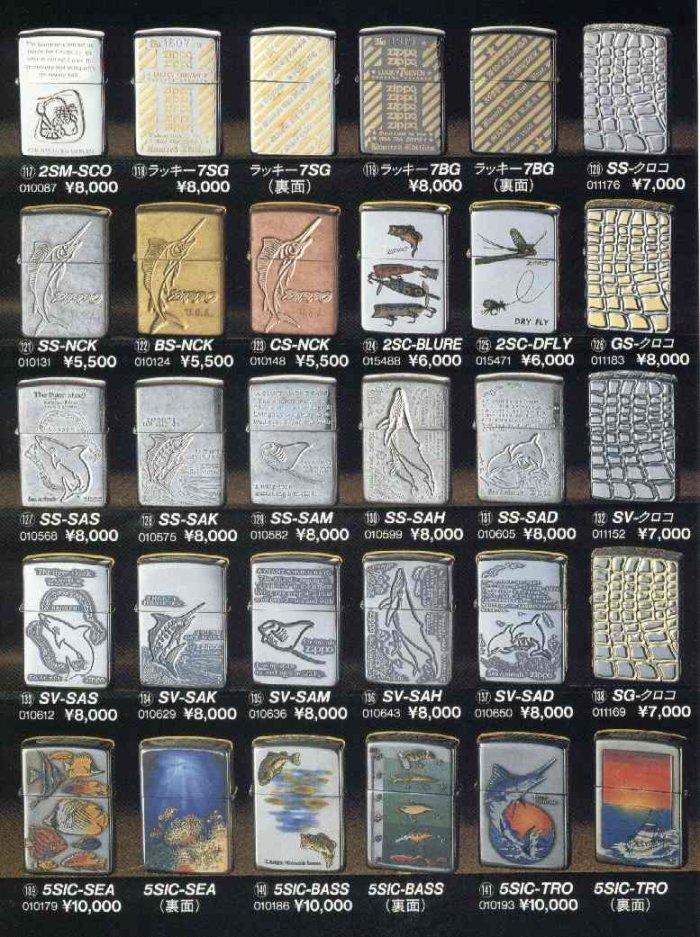 Catalogue ZIPPO 1997 Best selection(Japan version) 2310