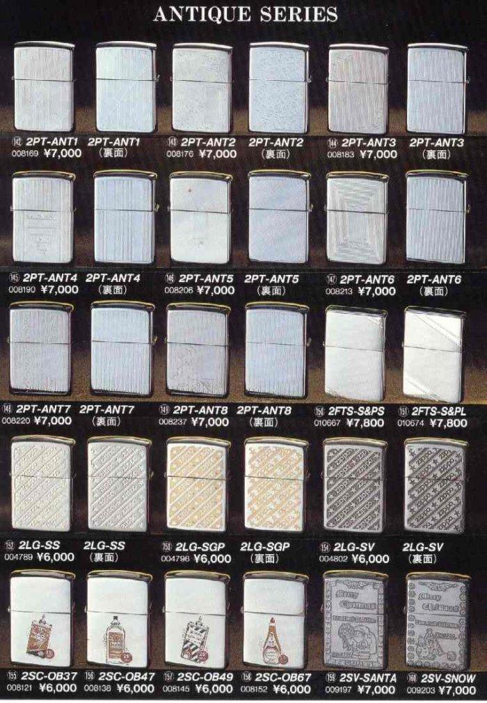 Catalogue ZIPPO 1997 Best selection(Japan version) 2410