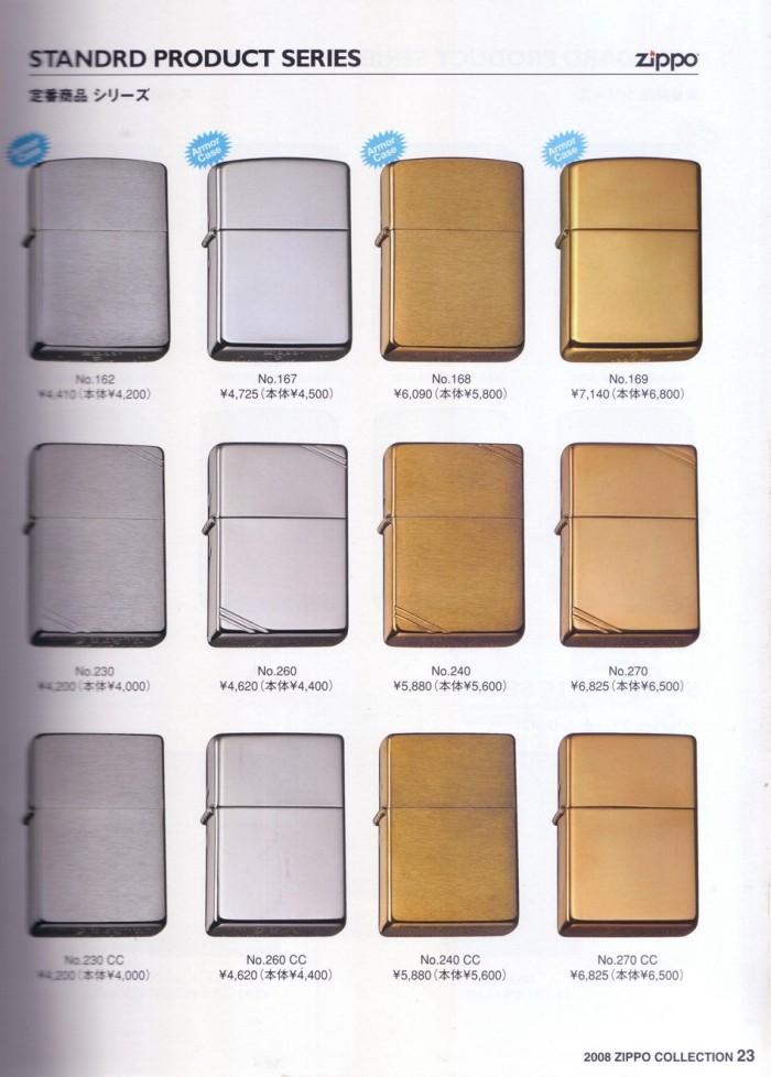 Catalogue ZIPPO 2008 (Japan version) 2512