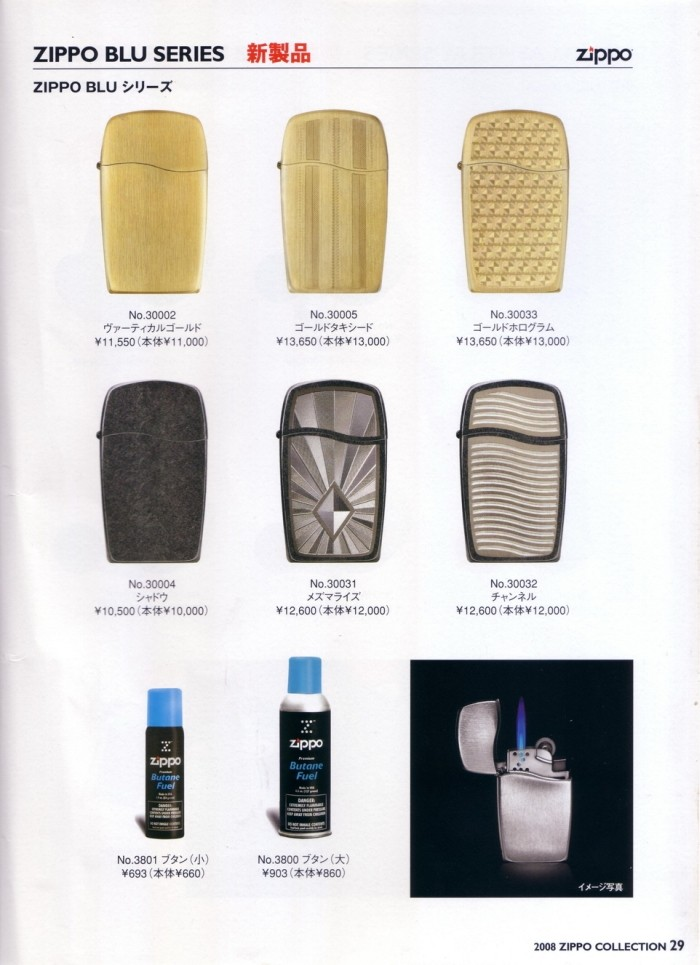 Catalogue ZIPPO 2008 (Japan version) 3112