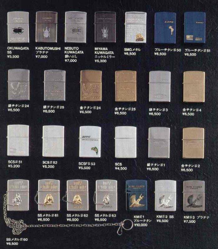Catalogue ZIPPO 1997 Best selection(Japan version) 3210