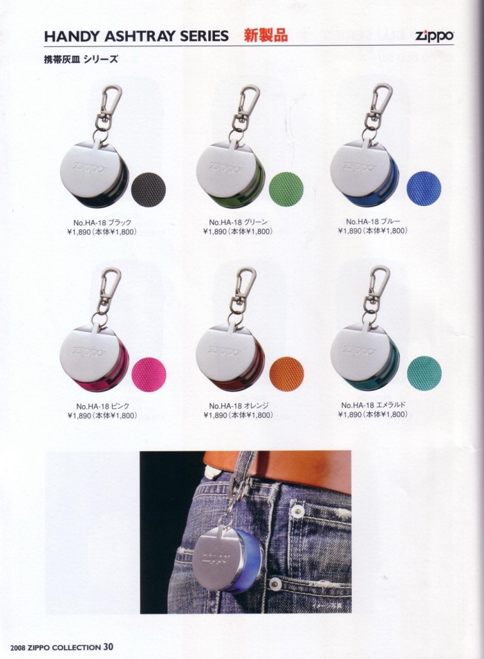 Catalogue ZIPPO 2008 (Japan version) 3212