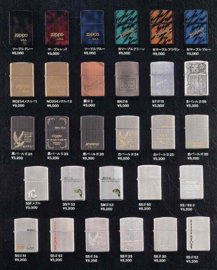Catalogue ZIPPO 1997 Best selection(Japan version) 3310