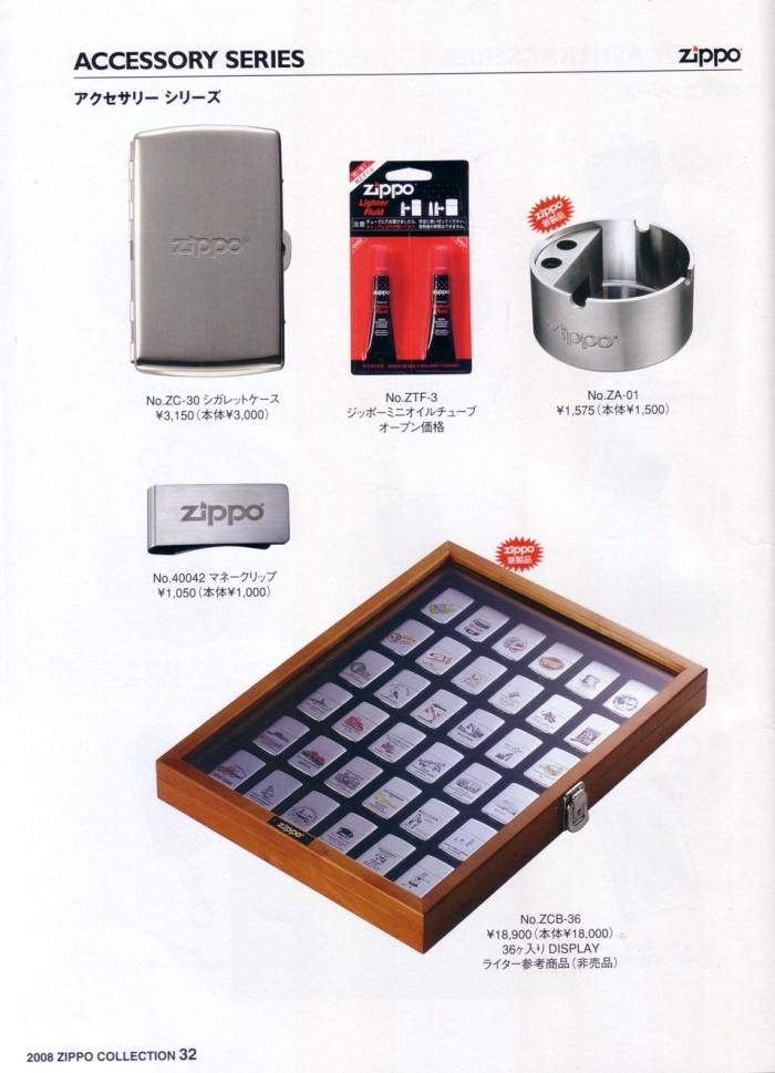 Catalogue ZIPPO 2008 (Japan version) 3412