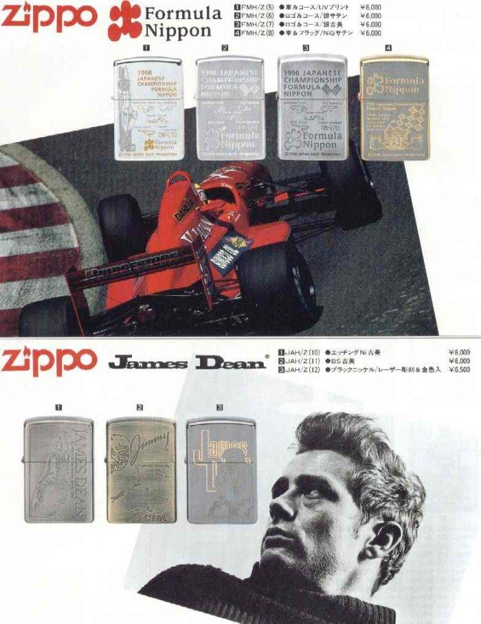 Catalogue ZIPPO 1997 Best selection(Japan version) 3610