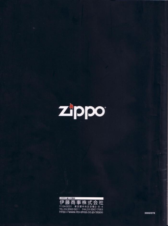 Catalogue ZIPPO 2008 (Japan version) 3612