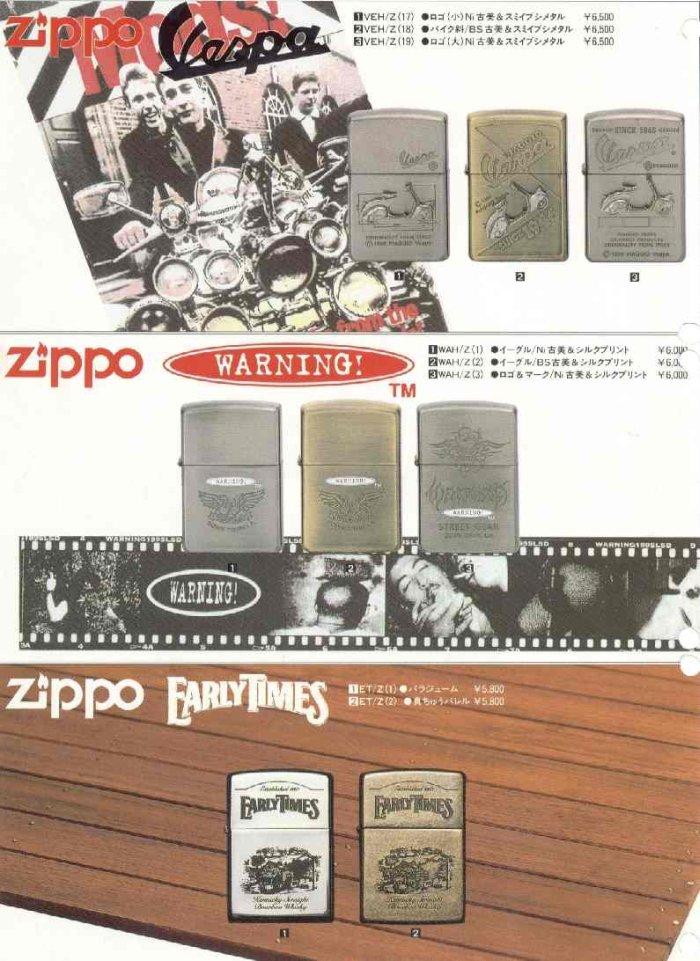 Catalogue ZIPPO 1997 Best selection(Japan version) 3910