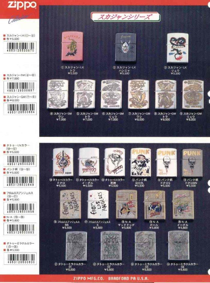 Catalogue ZIPPO 1997 Best selection(Japan version) 4010