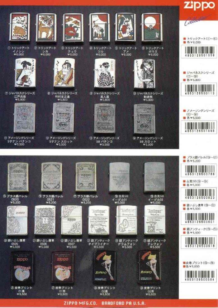 Catalogue ZIPPO 1997 Best selection(Japan version) 4310