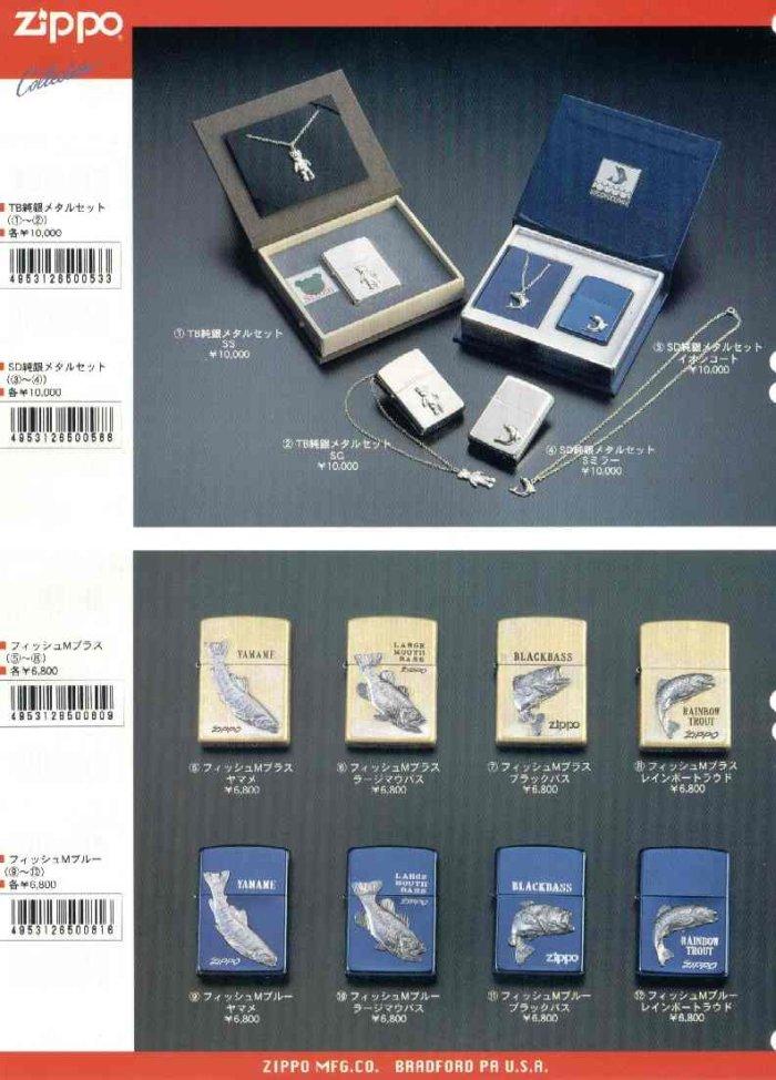 Catalogue ZIPPO 1997 Best selection(Japan version) 4410