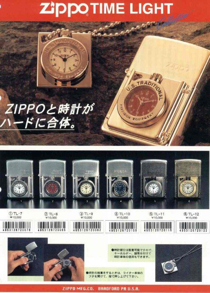 Catalogue ZIPPO 1997 Best selection(Japan version) 4510