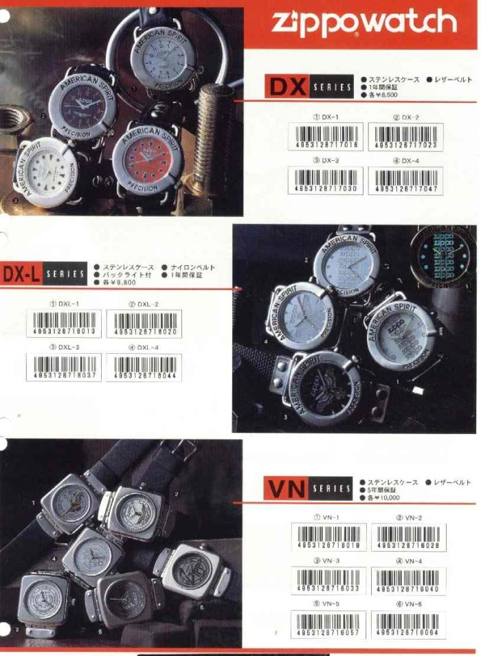 Catalogue ZIPPO 1997 Best selection(Japan version) 4710