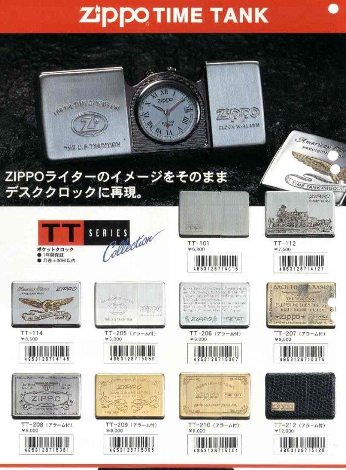 Catalogue ZIPPO 1997 Best selection(Japan version) 4810
